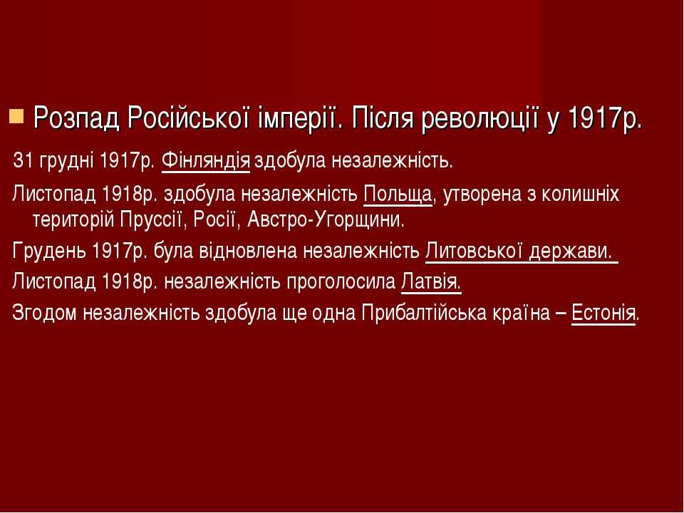 Розпад Російської імперії. Після революції у 1917р. 31 грудні 1917р. Фінлянді...