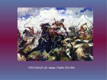 Ілюстрація до твору «Тарас Бульба»