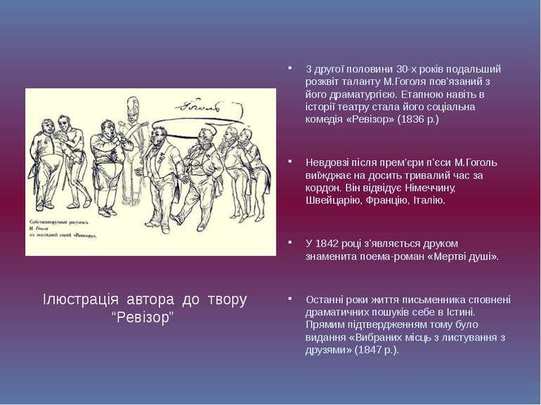 """Ілюстрація автора до твору """"Ревізор"""" З другої половини 30-х років подальший р..."""