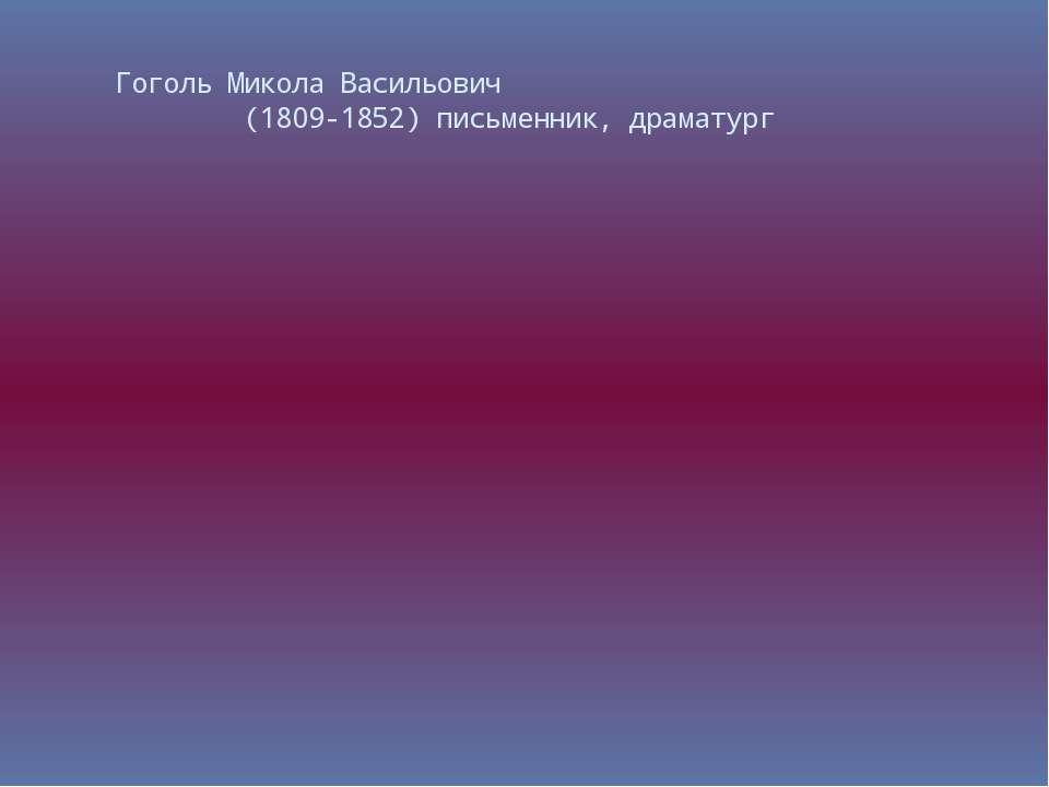 Гоголь Микола Васильович (1809-1852) письменник, драматург