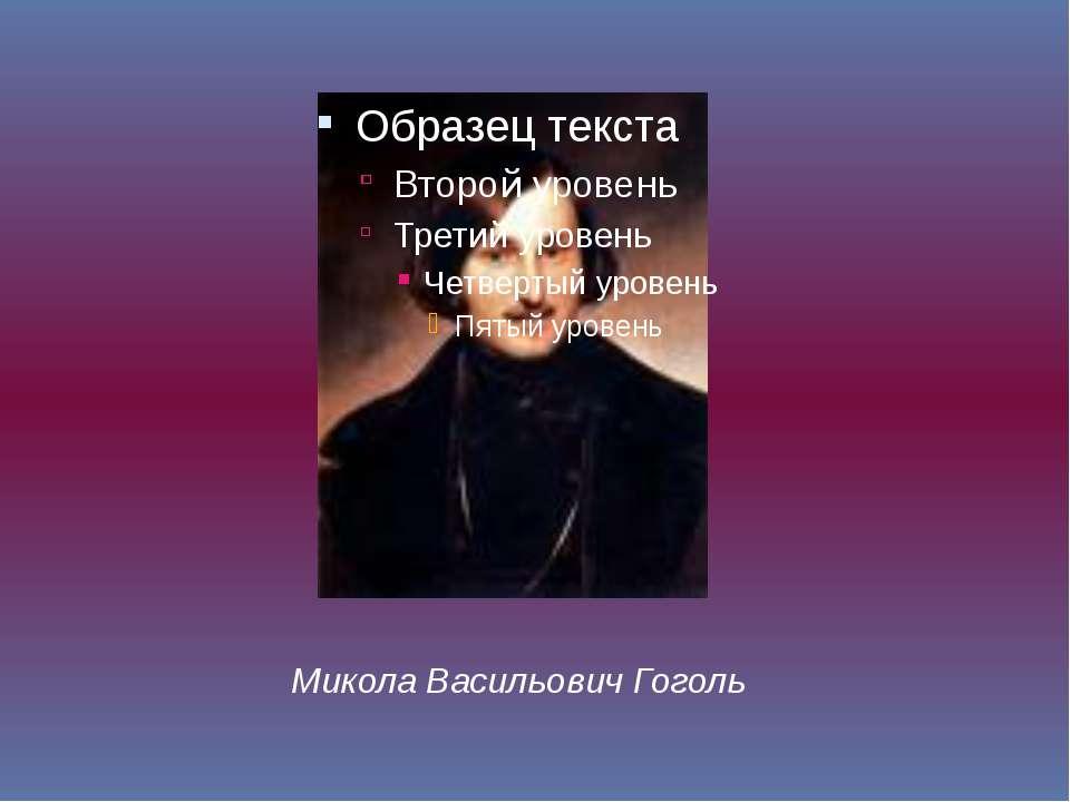Микола Васильович Гоголь