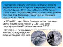 На сторінках журналу «Вітчизна», а згодом і окремим виданням з'явилися всі тр...