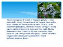 Ранні оповідання й повісті («Черешні цвітуть», «Іван Мостовий» тощо) Гончар п...