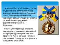 У червні 1941 р. О.Гончар у складі студентського батальйону пішов добровольце...