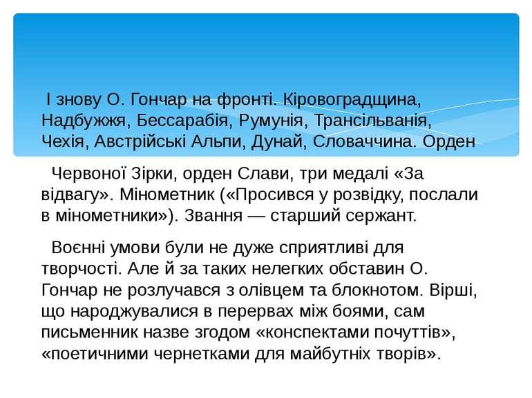 І знову О. Гончар на фронті. Кіровоградщина, Надбужжя, Бессарабія, Румунія, Т...