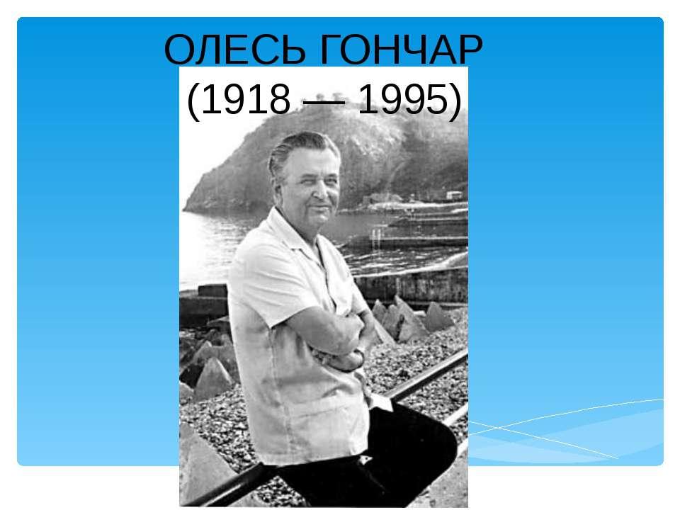 ОЛЕСЬ ГОНЧАР (1918 — 1995)