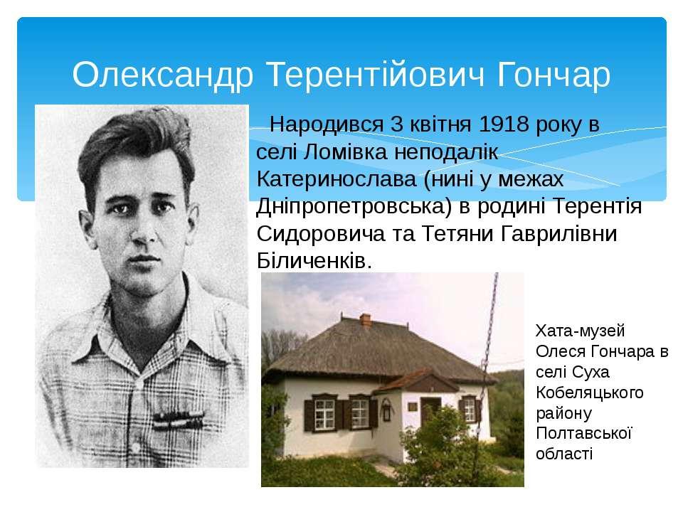 Народився 3 квітня 1918 року в селі Ломівка неподалік Катеринослава (нині у м...