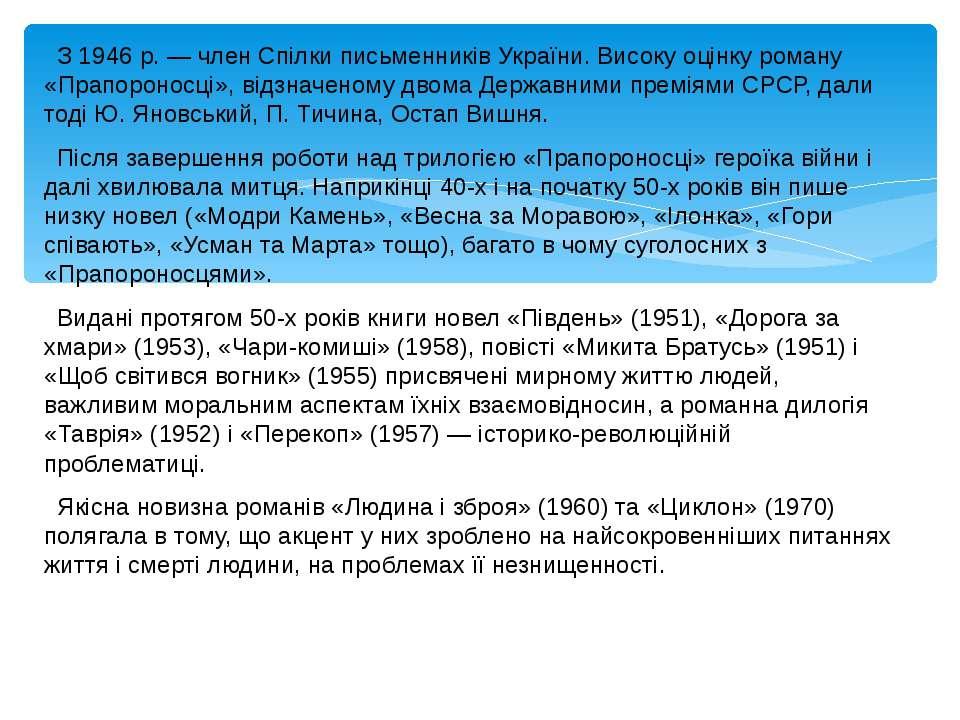 З 1946 р. — член Спілки письменників України. Високу оцінку роману «Прапороно...