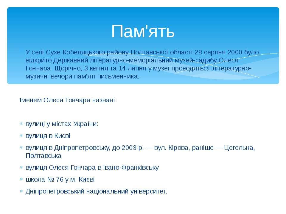 У селі Сухе Кобеляцького району Полтавської області 28 серпня 2000 було відкр...