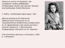 Закінчила школу на Куренівці і ще школяркою почала відвідувати літературну ст...