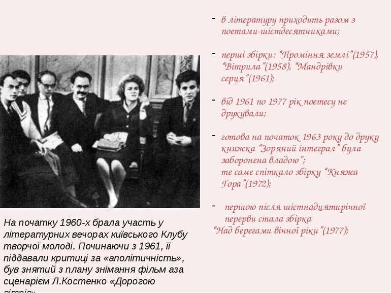 """в літературу приходить разом з поетами-шістдесятниками; перші збірки: """"Промін..."""