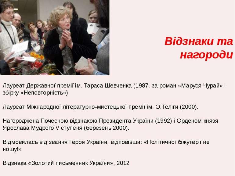 Відзнаки та нагороди ЛауреатДержавної премії ім. Тараса Шевченка(1987, за р...