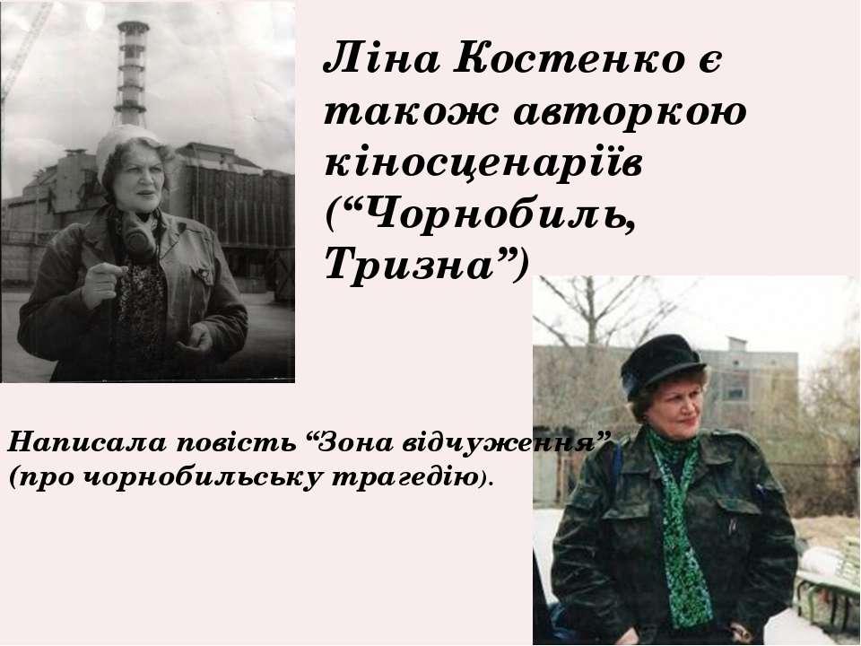 """Ліна Костенко є також авторкою кіносценаріїв (""""Чорнобиль, Тризна"""") Написала п..."""
