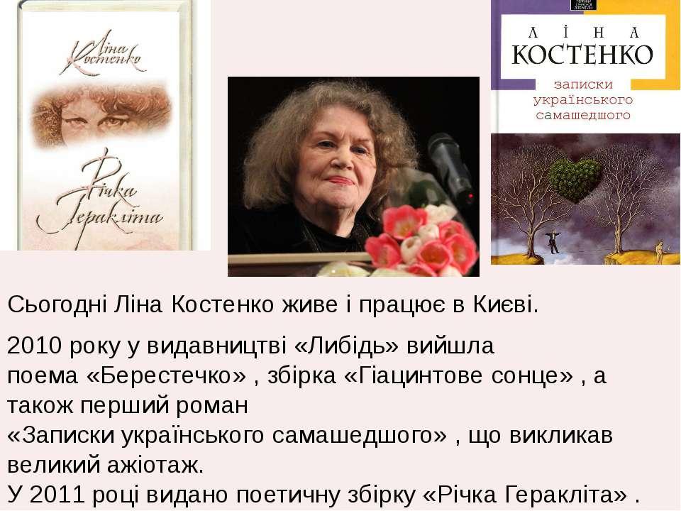 Сьогодні Ліна Костенко живе і працює в Києві. 2010 року у видавництві «Либідь...