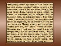 «Пишу одну повість про діда і батька, матір і про все, одне слово, сосницьке ...