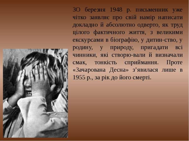 ЗО березня 1948 р. письменник уже чітко заявляє про свій намір написати докла...
