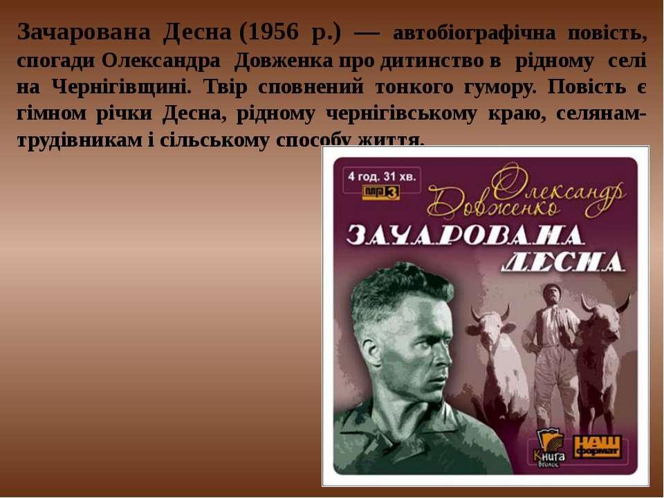 Зачарована Десна(1956 р.) — автобіографічна повість, спогадиОлександра Довж...