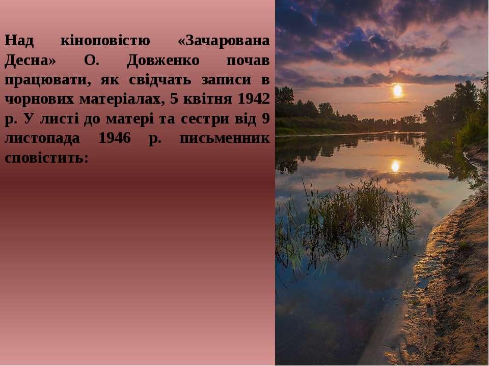 Над кіноповістю «Зачарована Десна» О. Довженко почав працювати, як свідчать з...