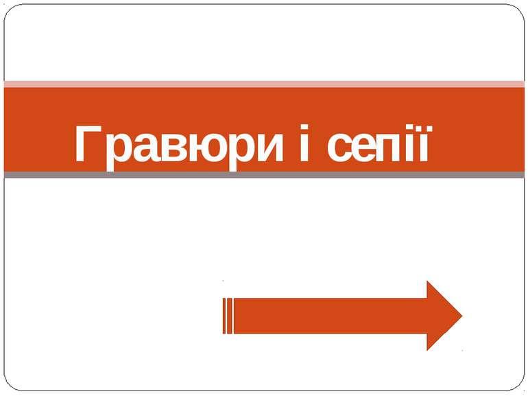 Гравюри і сепії Т. Шевченка
