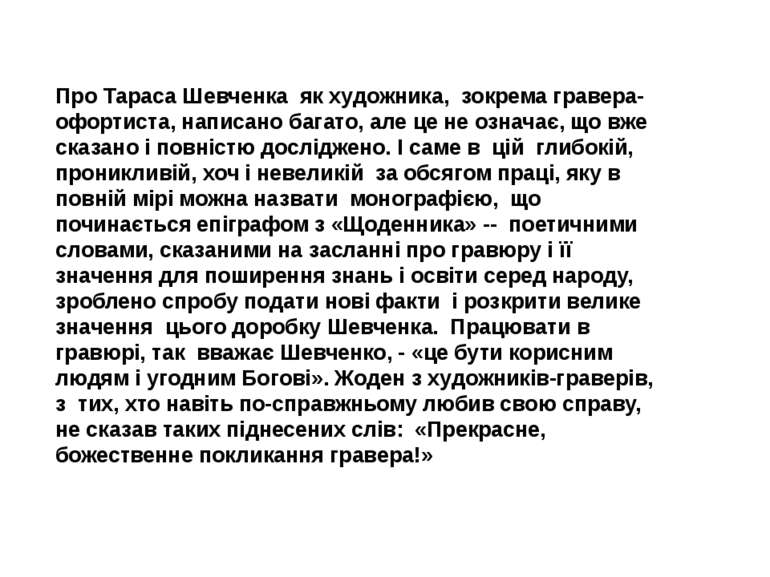 Про Тараса Шевченка як художника, зокрема гравера-офортиста, написано багат...