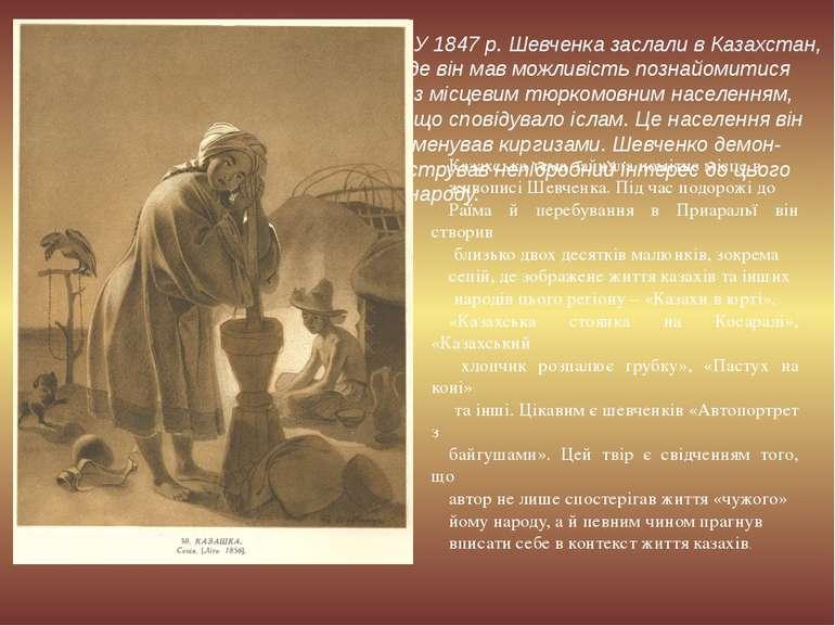 У 1847 р. Шевченка заслали в Казахстан, де він мав можливість познайомитися з...