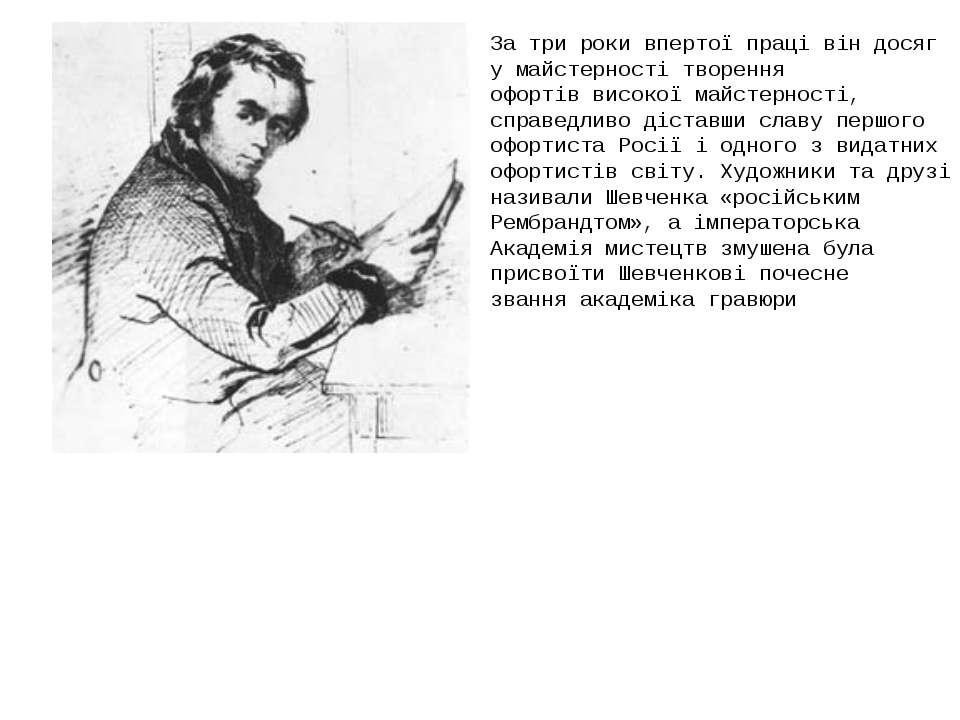 За три роки впертої праці він досяг у майстерності творення офортів високої м...