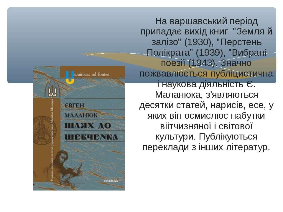 """На варшавський період припадає вихід книг """"Земля й залізо"""" (1930), """"Перстень ..."""