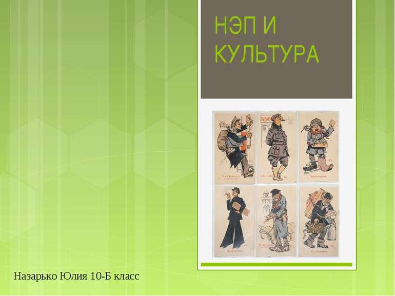 НЭП И КУЛЬТУРА Назарько Юлия 10-Б класс