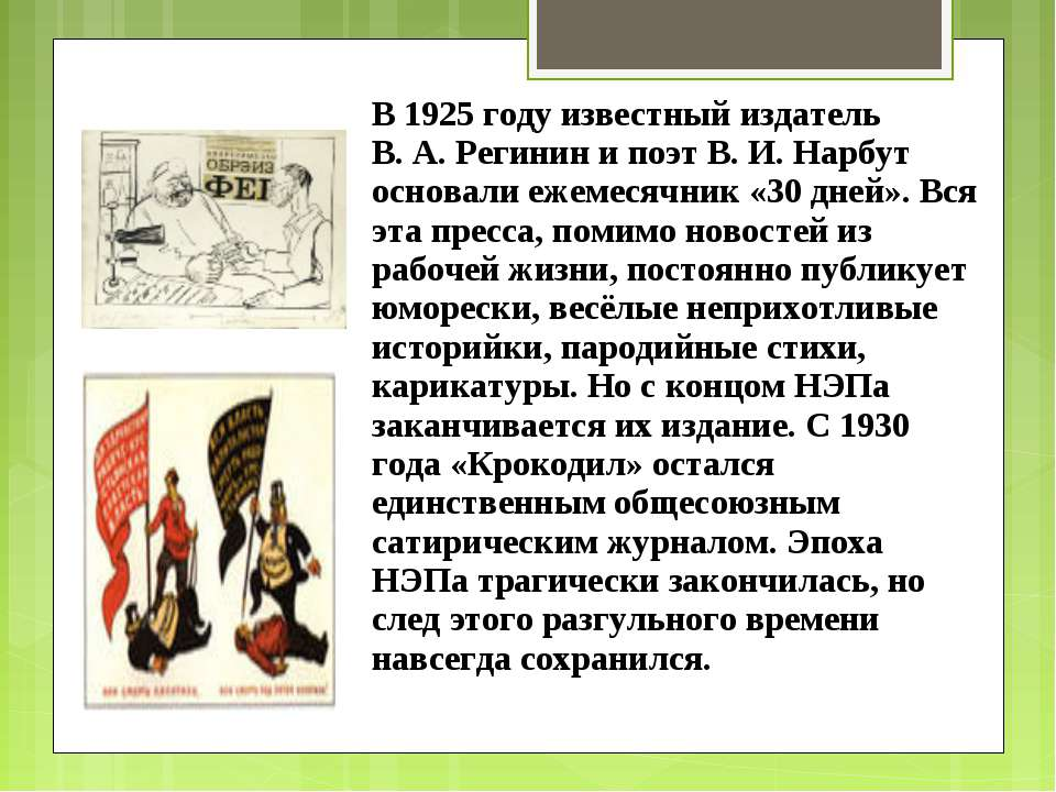 В 1925 году известный издатель В.А.Регинин и поэт В.И.Нарбут основали еже...