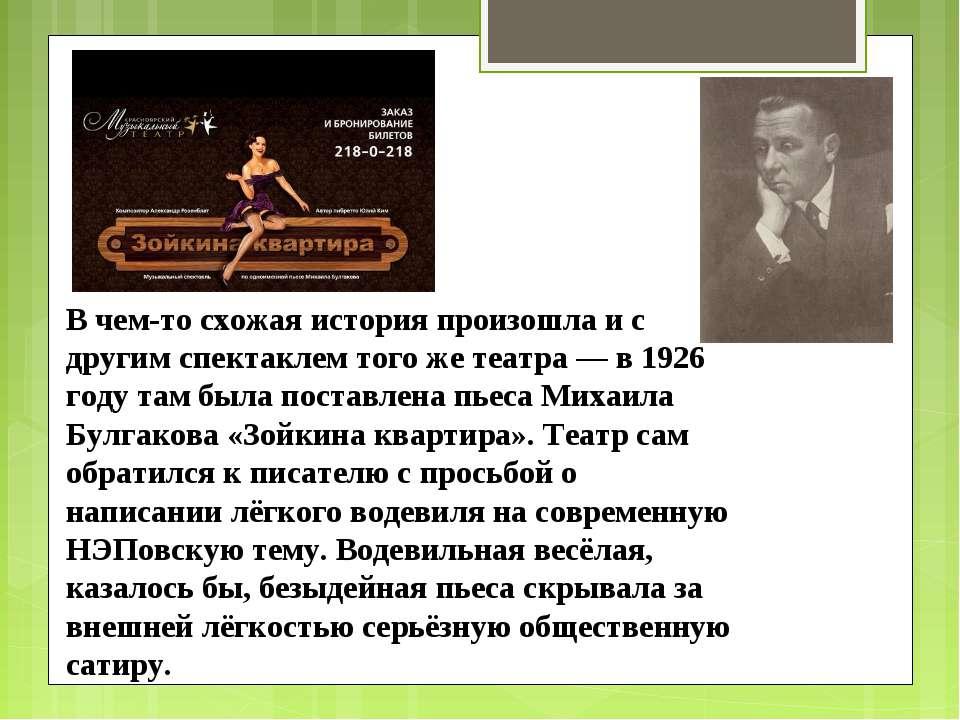 В чем-то схожая история произошла и с другим спектаклем того же театра— в 19...