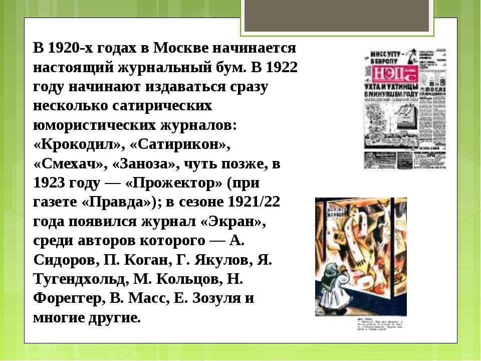 В 1920-х годах в Москве начинается настоящий журнальный бум. В 1922 году начи...