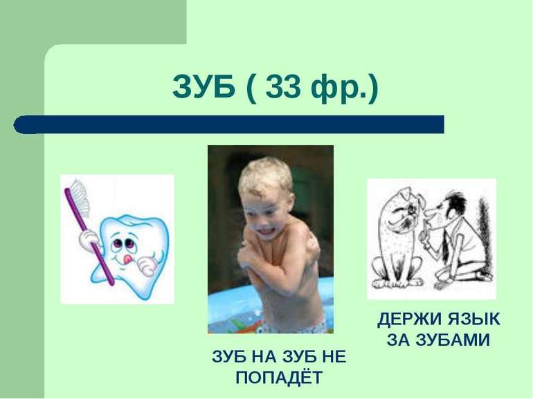 ЗУБ ( 33 фр.) ЗУБ НА ЗУБ НЕ ПОПАДЁТ ДЕРЖИ ЯЗЫК ЗА ЗУБАМИ