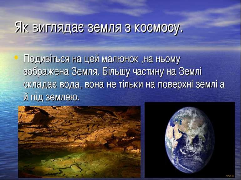 Як виглядає земля з космосу. Подивіться на цей малюнок ,на ньому зображена Зе...