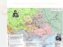 Українська козацька держава за гетьмана Петра Дорошенка