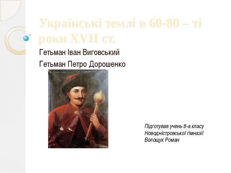 Українські землі в 60-80 – ті роки XVII ст. Гетьман Іван Виговський Гетьман П...