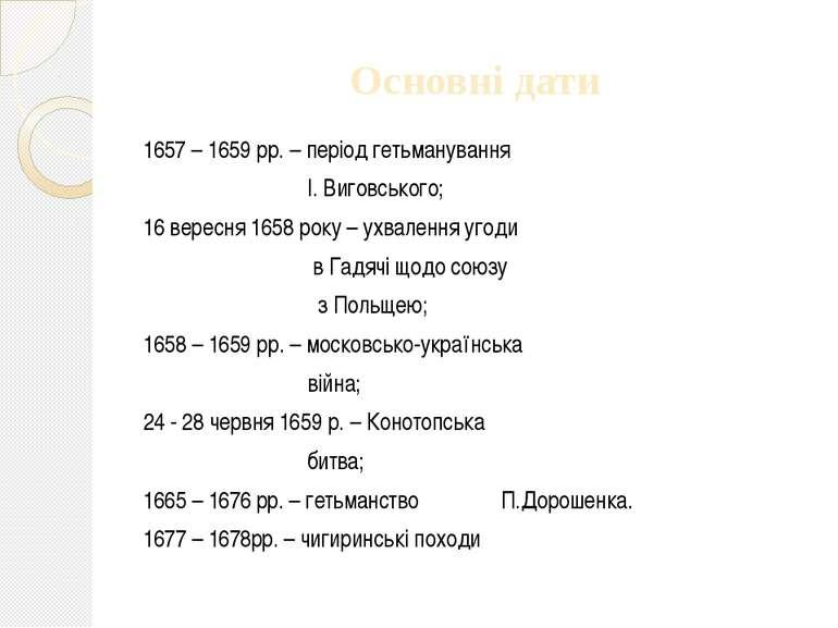 Основні дати 1657 – 1659 рр. – період гетьманування І. Виговського; 16 вересн...