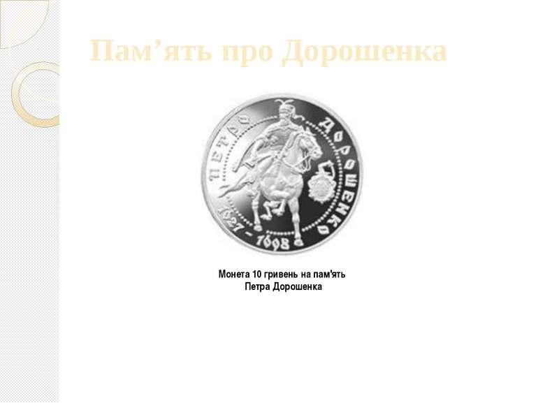 Пам'ять про Дорошенка Монета 10 гривень на пам'ять Петра Дорошенка