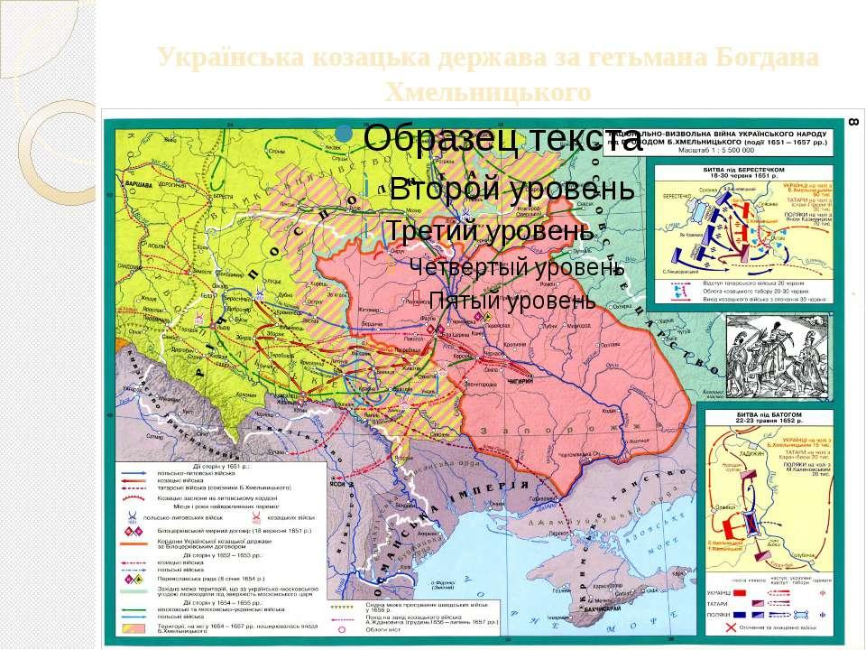 Українська козацька держава за гетьмана Богдана Хмельницького
