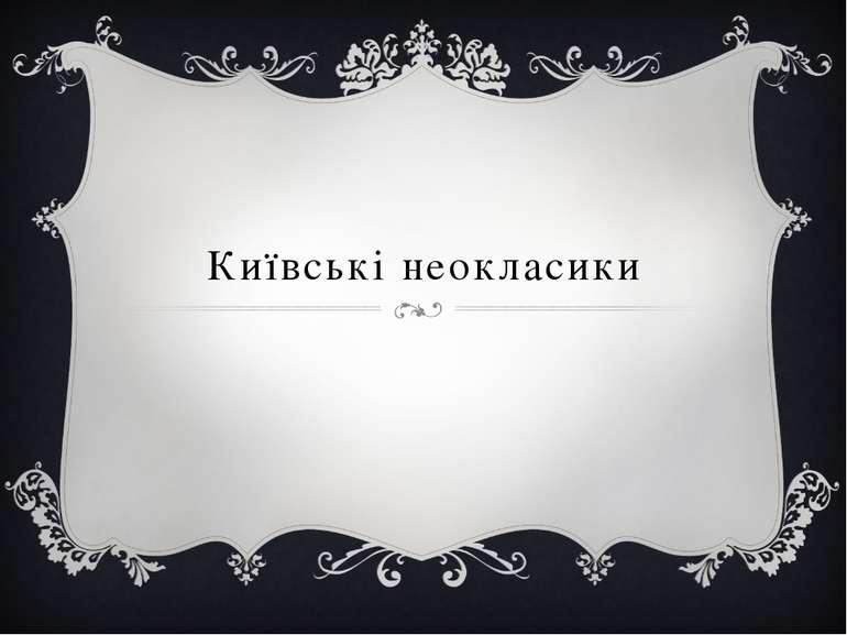 Київські неокласики