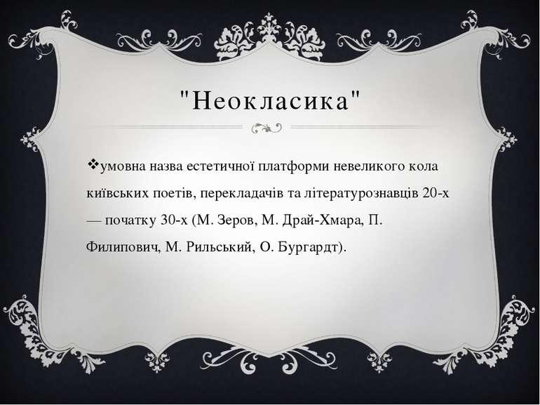 """""""Неокласика"""" умовна назва естетичної платформи невеликого кола київських поет..."""