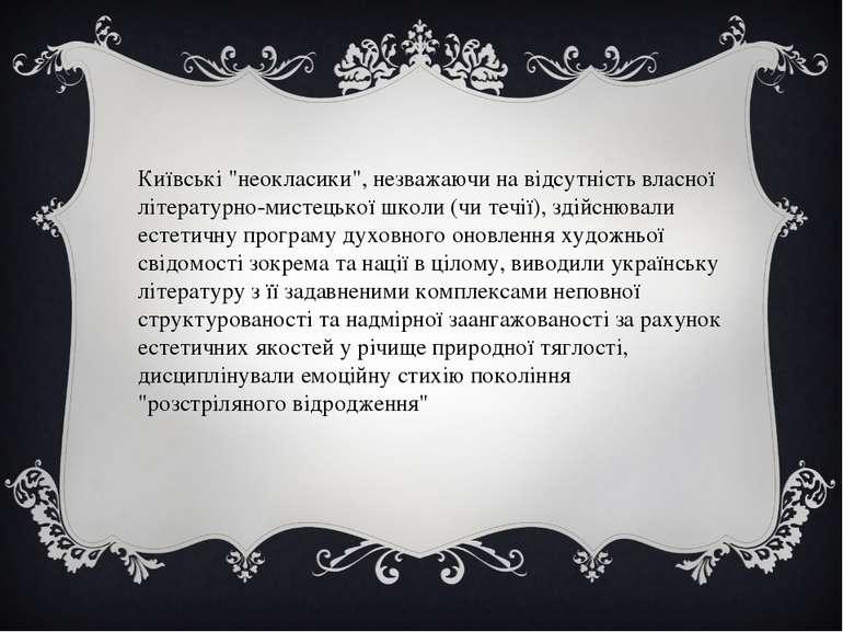 """Київські """"неокласики"""", незважаючи на відсутність власної літературно-мистецьк..."""