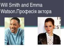 Will Smith and Emma Watson.Професія актора