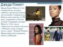 Джада Пінкетт Джада Корен Пінкетт-Сміт- американська акторка, співачка, продю...