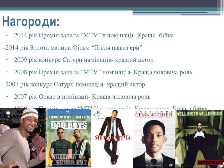 """Нагороди: 2014 рік Премія канала """"MTV"""" в номінації- Краща бійка -2014 рік Зол..."""