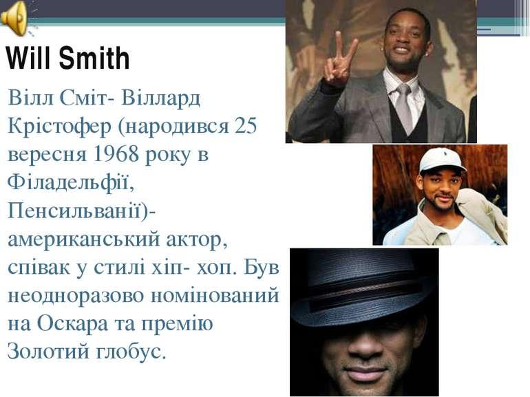 Will Smith Вілл Сміт- Віллард Крістофер (народився 25 вересня 1968 року в Філ...