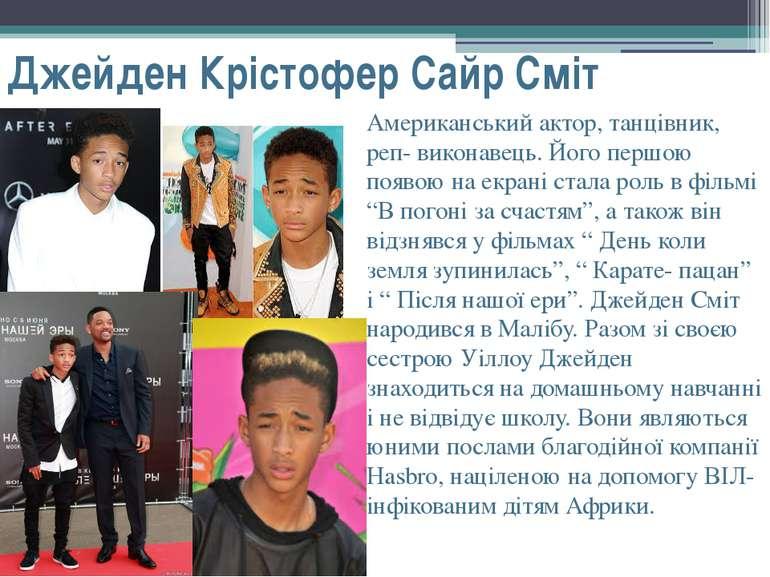 Джейден Крістофер Сайр Сміт Американський актор, танцівник, реп- виконавець. ...
