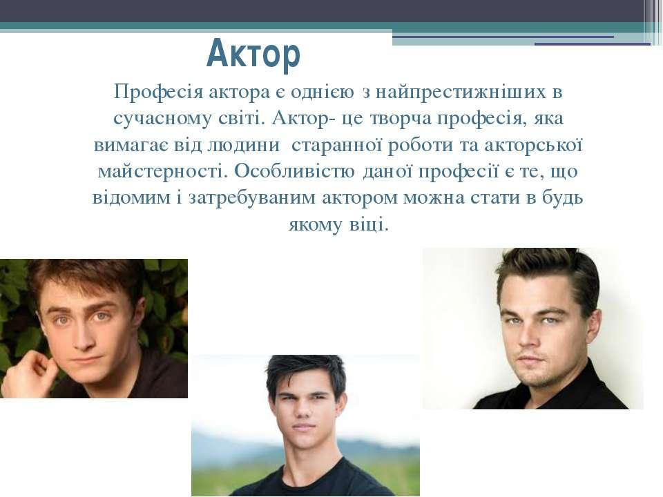 Актор Професія актора є однією з найпрестижніших в сучасному світі. Актор- це...