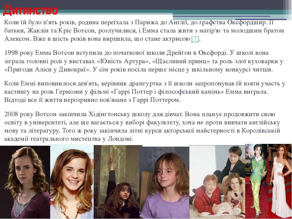 Дитинство Коли їй було п'ять років, родина переїхала з Парижа до Англії, до г...