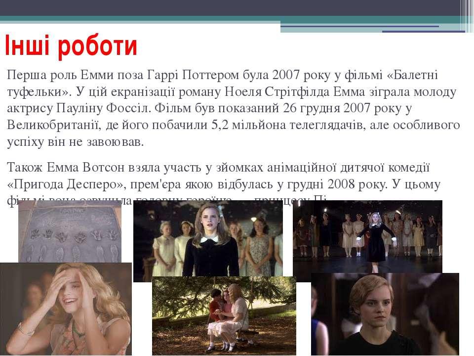 Інші роботи Перша роль Емми поза Гаррі Поттером була 2007 року у фільмі «Бале...