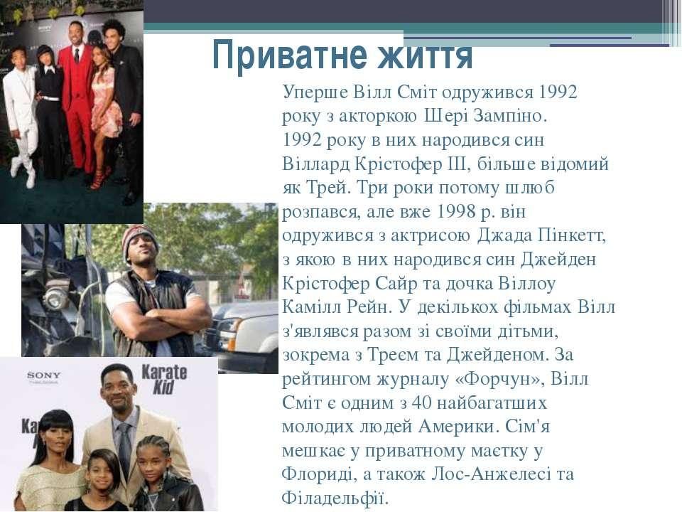Приватне життя Уперше Вілл Сміт одружився 1992 року з акторкою Шері Зампіно. ...